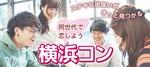 【横浜駅周辺の恋活パーティー】街コンシェル主催 2017年11月30日