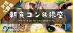 【銀座のプチ街コン】街コンジャパン主催 2017年11月23日