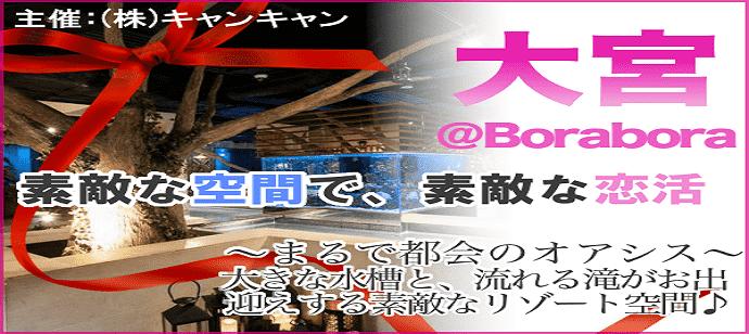 【大宮のプチ街コン】キャンキャン主催 2017年12月30日