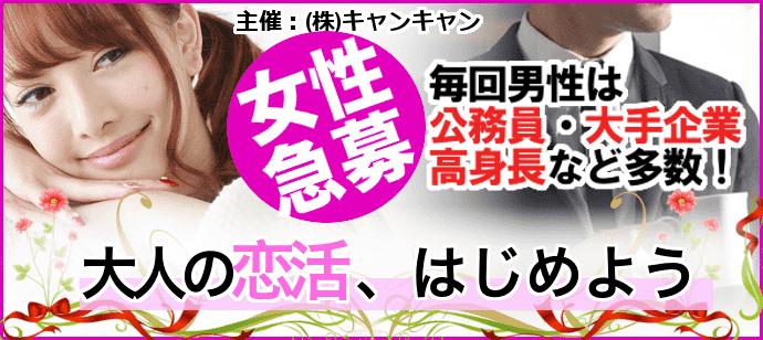 【水戸のプチ街コン】キャンキャン主催 2017年12月10日