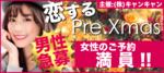 【天神のプチ街コン】キャンキャン主催 2017年11月23日