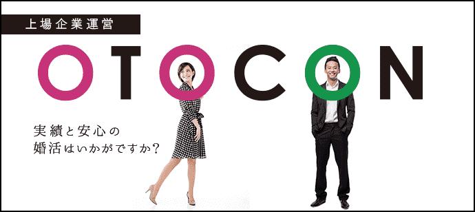 【銀座の婚活パーティー・お見合いパーティー】OTOCON(おとコン)主催 2018年1月30日