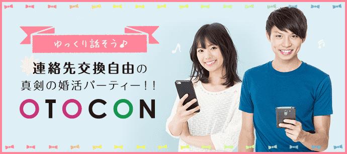 【銀座の婚活パーティー・お見合いパーティー】OTOCON(おとコン)主催 2018年1月23日