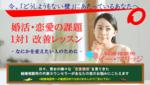 【飯田橋の自分磨き】イー・マリッジ主催 2017年10月27日