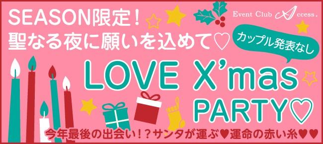 【12/23|金沢 】SEASON限定!聖なる夜に願いを込めてLOVE Xmas PARTY《カップル発表なし》