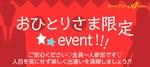 【金沢の恋活パーティー】株式会社アクセス・ネットワーク主催 2017年11月3日
