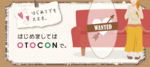 【新宿の婚活パーティー・お見合いパーティー】OTOCON(おとコン)主催 2018年1月21日