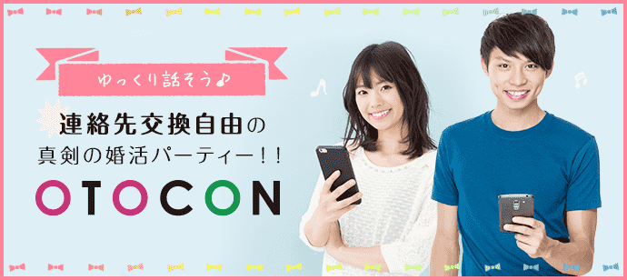 【新宿の婚活パーティー・お見合いパーティー】OTOCON(おとコン)主催 2018年1月29日