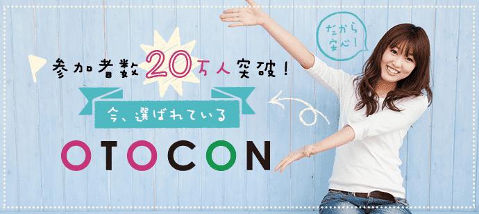 【新宿の婚活パーティー・お見合いパーティー】OTOCON(おとコン)主催 2018年1月15日