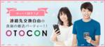 【新宿の婚活パーティー・お見合いパーティー】OTOCON(おとコン)主催 2018年1月19日