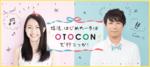 【新宿の婚活パーティー・お見合いパーティー】OTOCON(おとコン)主催 2018年1月22日