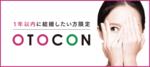 【新宿の婚活パーティー・お見合いパーティー】OTOCON(おとコン)主催 2018年1月24日
