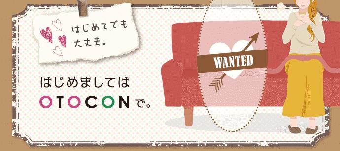 【新宿の婚活パーティー・お見合いパーティー】OTOCON(おとコン)主催 2018年1月25日