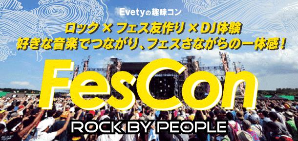 【新宿のプチ街コン】evety主催 2017年11月26日
