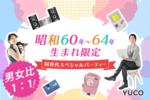 【新宿の婚活パーティー・お見合いパーティー】Diverse(ユーコ)主催 2017年11月19日