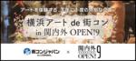 【関内・桜木町・みなとみらいの恋活パーティー】街コンジャパン主催 2017年11月3日