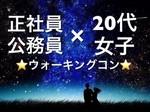 【大津のプチ街コン】街コンアウトドア主催 2017年11月3日