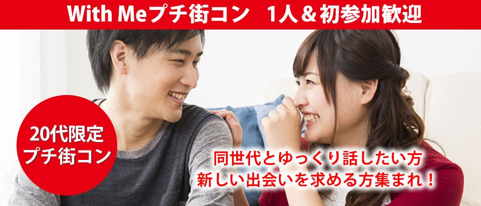 【松本のプチ街コン】With Me主催 2017年10月28日