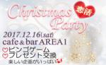 【富山の恋活パーティー】イベントシェア株式会社主催 2017年12月16日