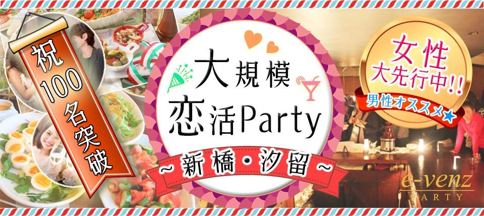 【東京都その他の恋活パーティー】e-venz(イベンツ)主催 2017年11月18日