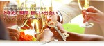 【新宿の婚活パーティー・お見合いパーティー】club chatio主催 2017年11月19日