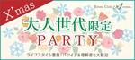 【新潟の恋活パーティー】株式会社アクセス・ネットワーク主催 2017年12月23日