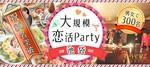 【池袋の恋活パーティー】e-venz(イベンツ)主催 2017年11月24日