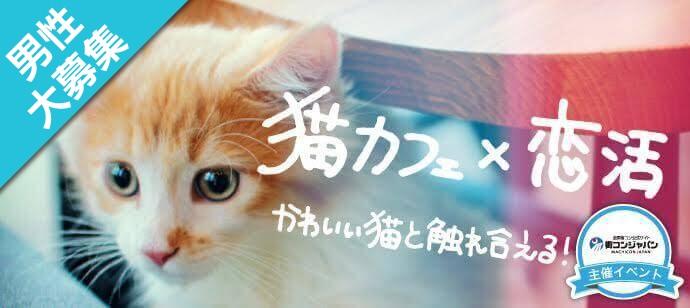 【愛知県栄の趣味コン】街コンジャパン主催 2017年11月17日