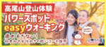 【八王子のプチ街コン】ドラドラ主催 2017年11月19日