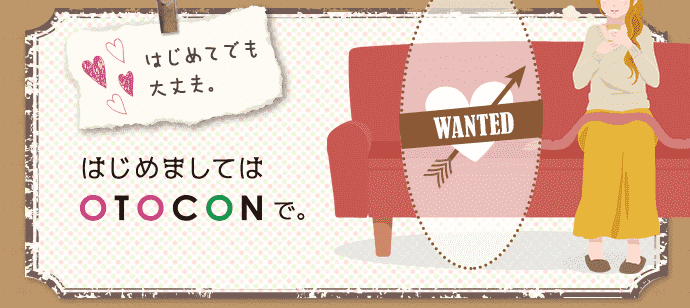 【上野の婚活パーティー・お見合いパーティー】OTOCON(おとコン)主催 2018年1月27日