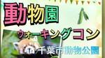 【千葉のプチ街コン】GOKUフェスジャパン主催 2017年10月28日