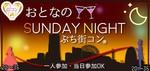 【新宿のプチ街コン】aiコン主催 2017年11月19日