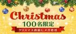 【岡山駅周辺の恋活パーティー】街コン姫路実行委員会主催 2017年12月22日