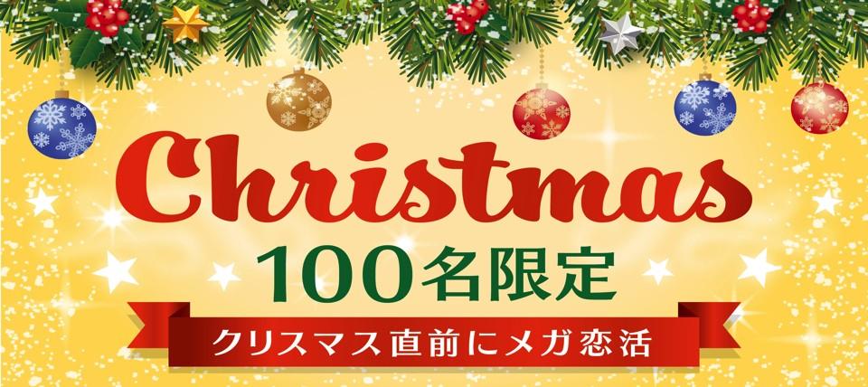 【岡山駅周辺の恋活パーティー】街コン姫路実行委員会主催 2017年12月23日