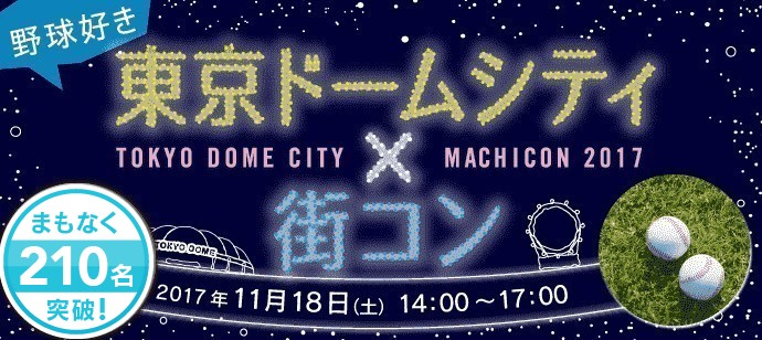 【東京都その他の街コン】街コンジャパン主催 2017年11月18日