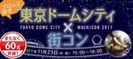 【東京都その他の街コン】街コンジャパン主催 2017年11月23日