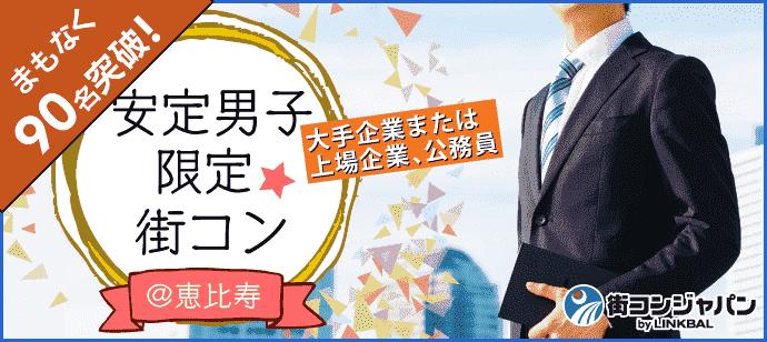 【恵比寿の街コン】街コンジャパン主催 2017年12月2日