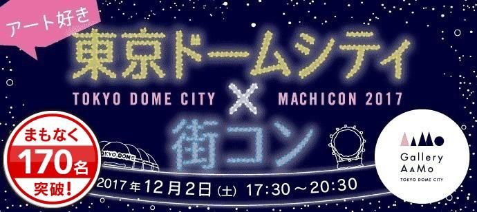 【東京都その他の街コン】街コンジャパン主催 2017年12月2日