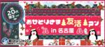 【栄のプチ街コン】街コンジャパン主催 2017年12月17日