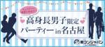 【栄の恋活パーティー】街コンジャパン主催 2017年12月17日