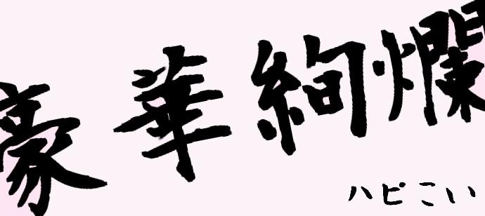 【八戸のプチ街コン】ハピこい主催 2017年11月26日