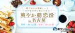 【名駅のプチ街コン】街コンジャパン主催 2017年12月23日