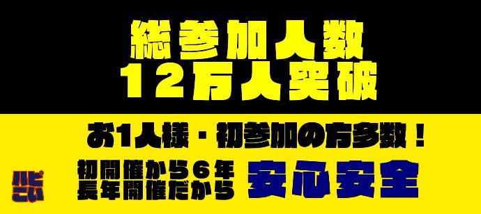 【郡山のプチ街コン】ハピこい主催 2017年12月9日