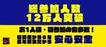 【青森県その他のプチ街コン】ハピこい主催 2017年12月24日