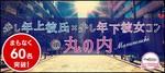 【丸の内の街コン】街コンジャパン主催 2017年12月16日