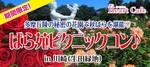 【川崎のプチ街コン】株式会社ハートカフェ主催 2017年10月24日