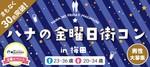 【梅田のプチ街コン】街コンジャパン主催 2017年11月24日