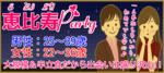 【恵比寿の恋活パーティー】合同会社Airdiver主催 2017年11月19日