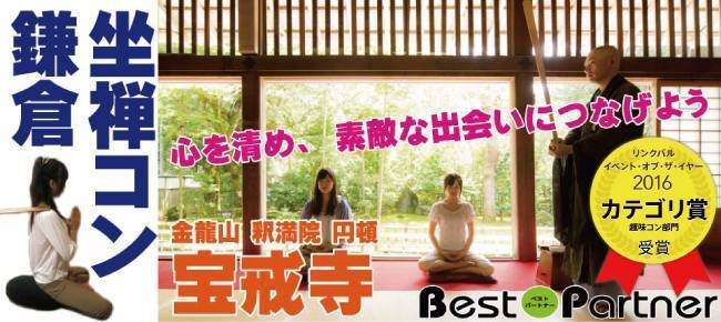 【鎌倉のプチ街コン】ベストパートナー主催 2017年12月17日