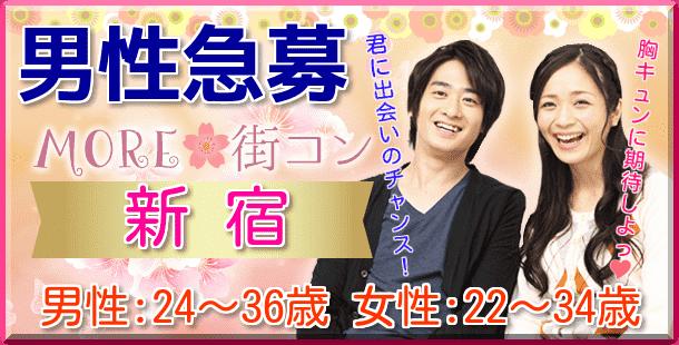 【新宿のプチ街コン】MORE街コン実行委員会主催 2017年11月23日